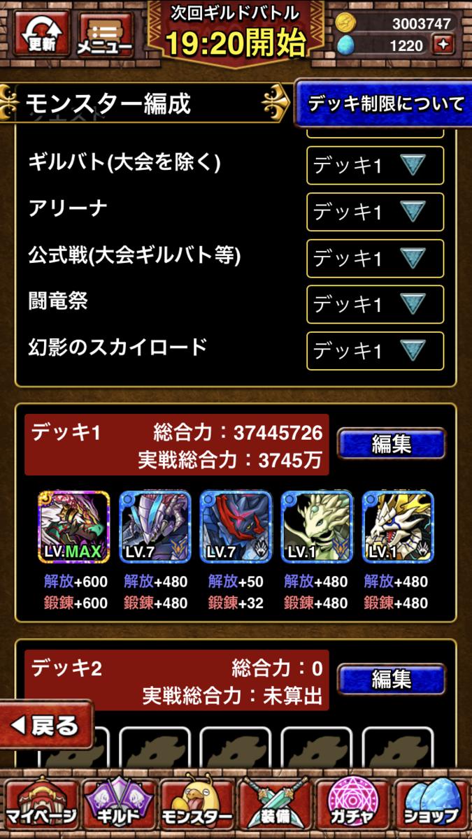 f:id:husahusadayo:20191221013428p:plain