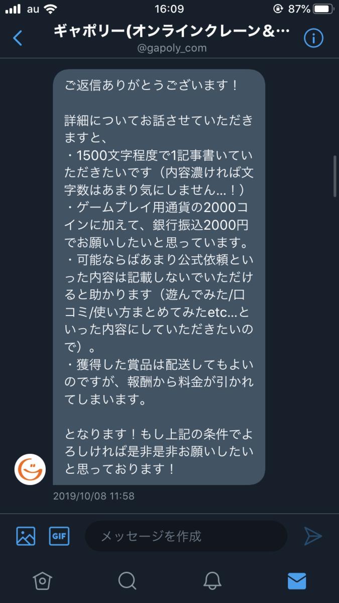 f:id:husahusadayo:20191228161047p:plain