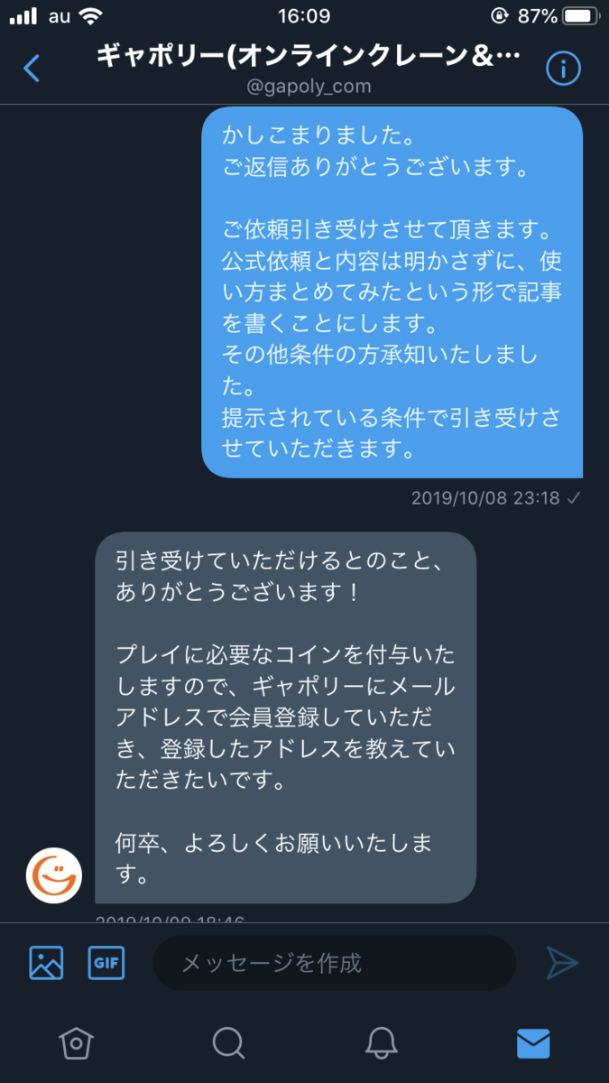 f:id:husahusadayo:20191228161057p:plain
