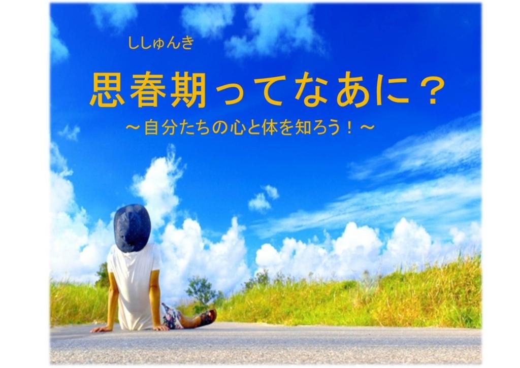 f:id:hutawa-ohana:20170901100817j:plain