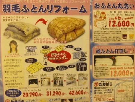 f:id:huton-takahara:20100731152530j:image