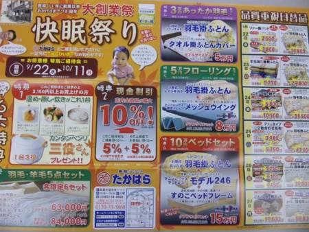 f:id:huton-takahara:20100920183509j:image