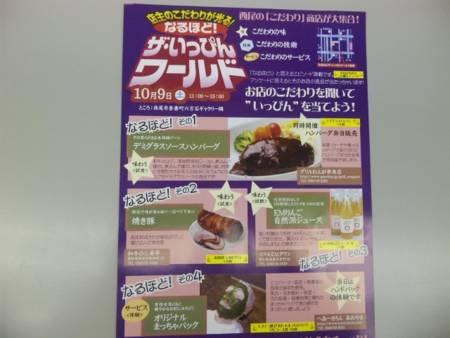 f:id:huton-takahara:20101004184029j:image