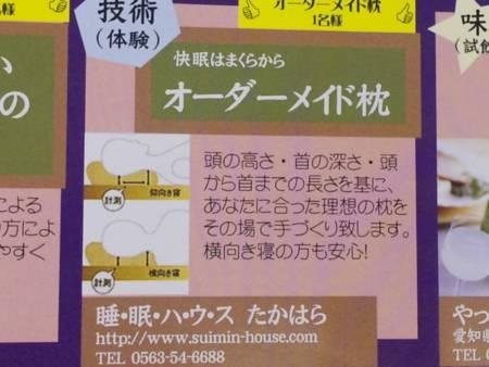 f:id:huton-takahara:20101004184102j:image