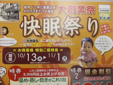 f:id:huton-takahara:20101011183418j:image