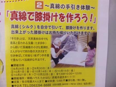 f:id:huton-takahara:20101016181734j:image