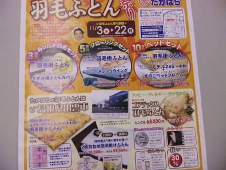 f:id:huton-takahara:20101101164217j:image