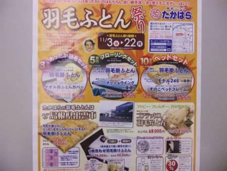 f:id:huton-takahara:20101107182952j:image