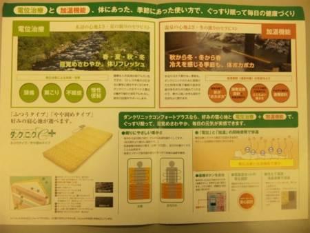 f:id:huton-takahara:20101120160316j:image