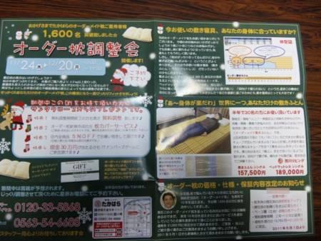 f:id:huton-takahara:20101122152517j:image