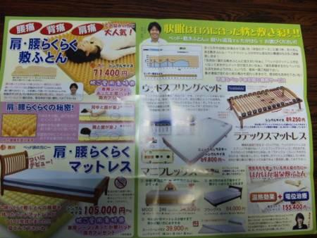 f:id:huton-takahara:20101122152533j:image