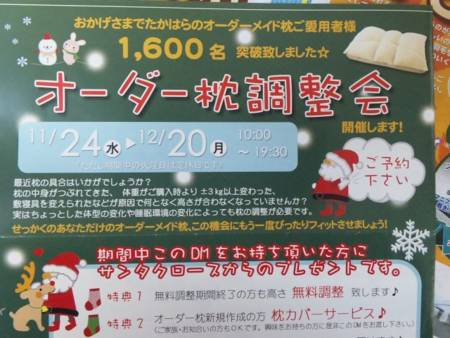 f:id:huton-takahara:20101125150753j:image