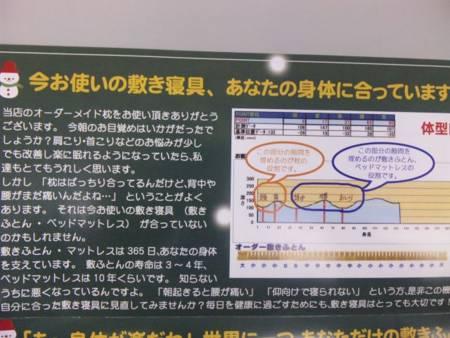 f:id:huton-takahara:20101126165639j:image