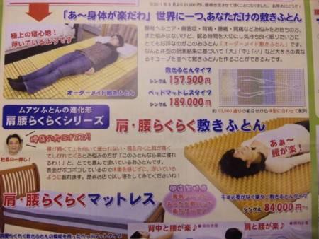 f:id:huton-takahara:20110122180600j:image