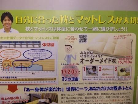 f:id:huton-takahara:20110122180634j:image