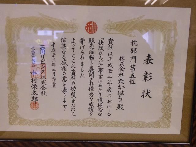 f:id:huton-takahara:20110224135943j:image