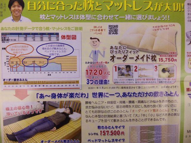 f:id:huton-takahara:20110318185134j:image