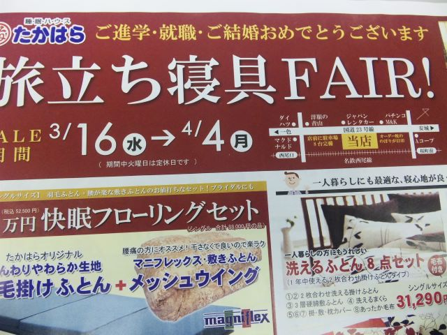 f:id:huton-takahara:20110321174802j:image