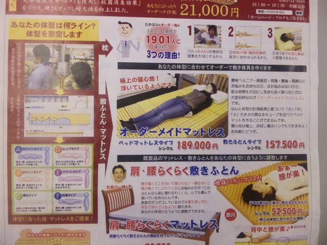 f:id:huton-takahara:20110408134107j:image