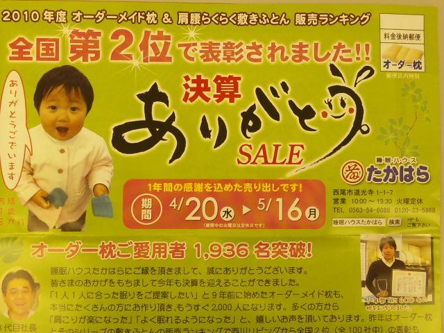 f:id:huton-takahara:20110418152038j:image
