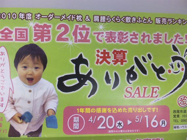 f:id:huton-takahara:20110424182200j:image
