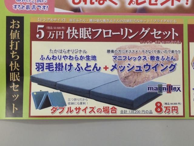 f:id:huton-takahara:20110425154052j:image