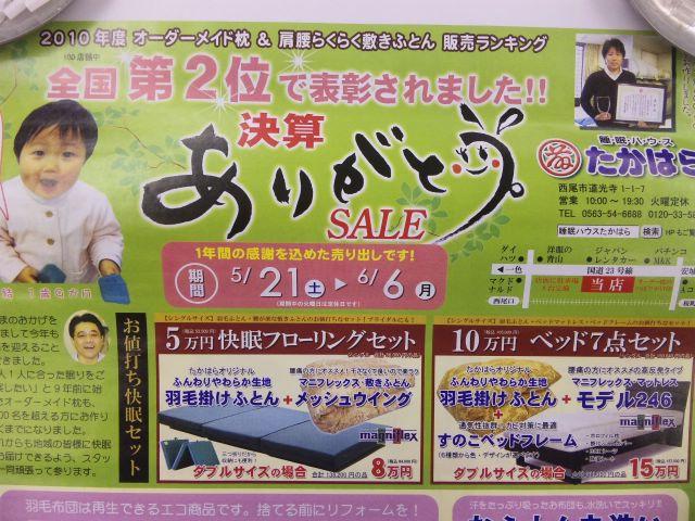f:id:huton-takahara:20110529184943j:image