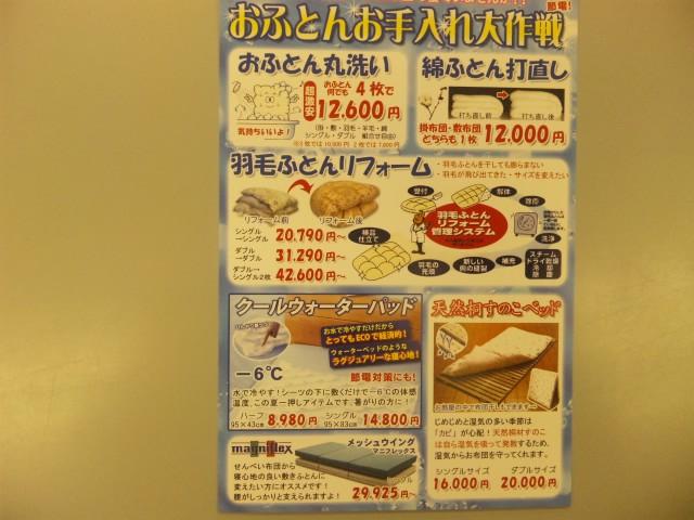 f:id:huton-takahara:20110530170542j:image