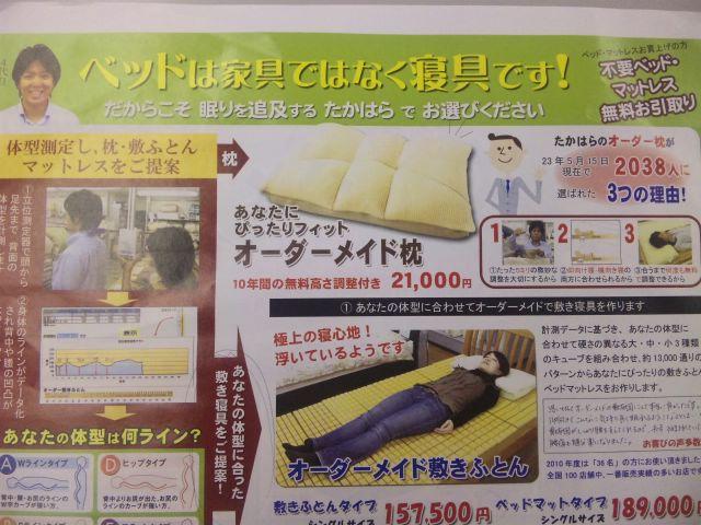 f:id:huton-takahara:20110602180615j:image
