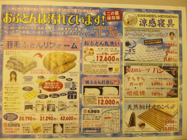 f:id:huton-takahara:20110610162154j:image