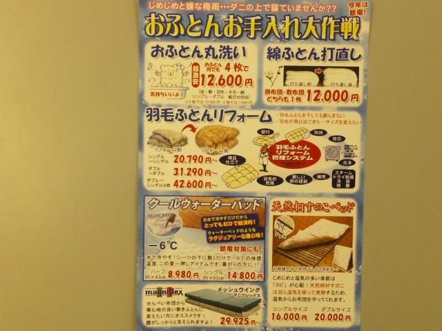 f:id:huton-takahara:20110627152703j:image