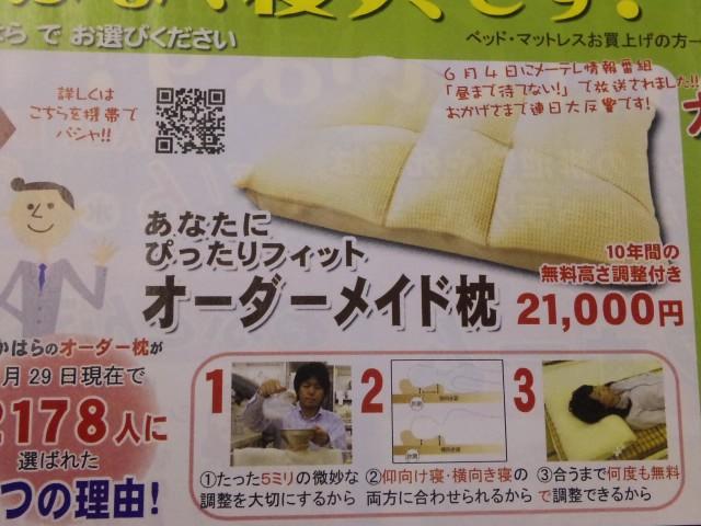 f:id:huton-takahara:20110706162246j:image