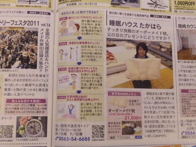 f:id:huton-takahara:20110725124056j:image