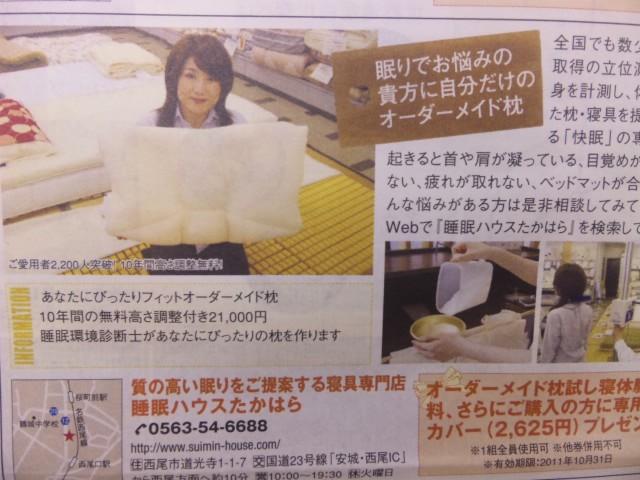 f:id:huton-takahara:20110829093523j:image