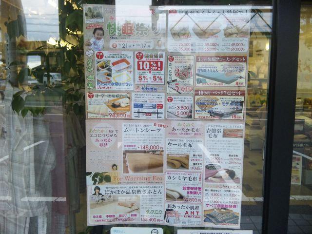 f:id:huton-takahara:20110921152922j:image