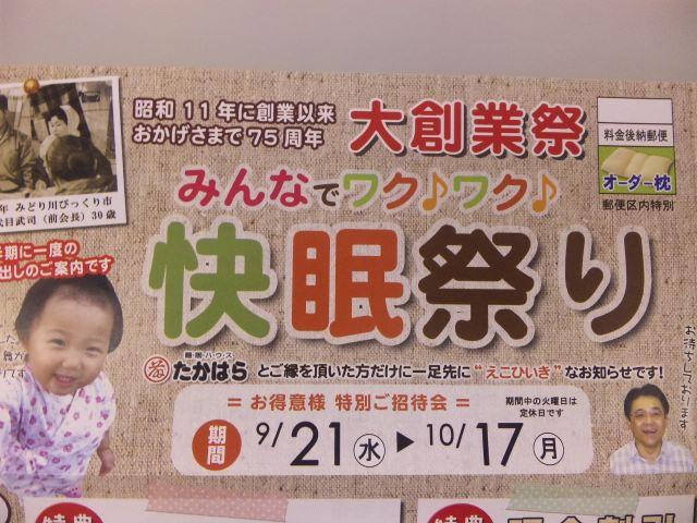 f:id:huton-takahara:20110924172516j:image