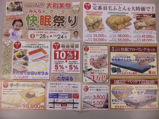 f:id:huton-takahara:20110926160301j:image