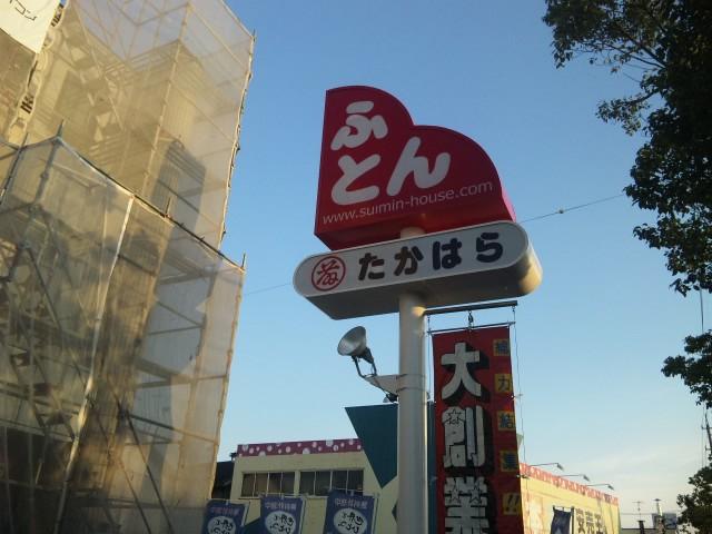 f:id:huton-takahara:20110928165113j:image