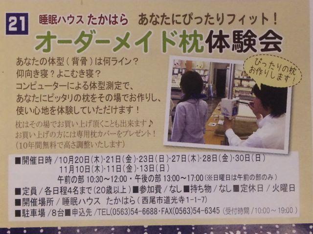 f:id:huton-takahara:20111013121903j:image