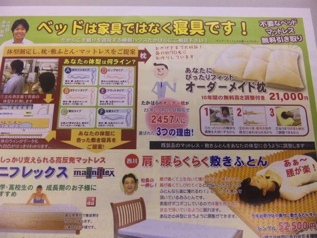 f:id:huton-takahara:20111119160516j:image