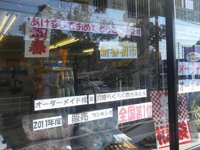 f:id:huton-takahara:20111231132541j:image
