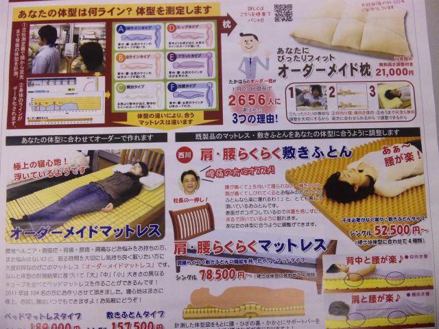 f:id:huton-takahara:20120130152822j:image