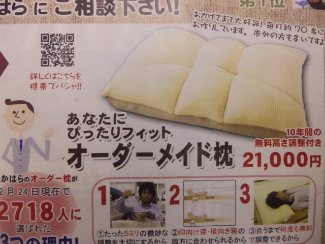 f:id:huton-takahara:20120323181656j:image