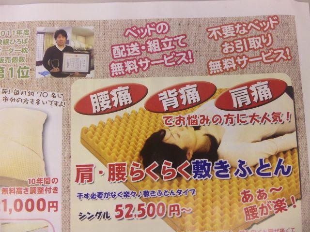 f:id:huton-takahara:20120323181739j:image