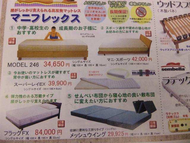 f:id:huton-takahara:20120325184006j:image