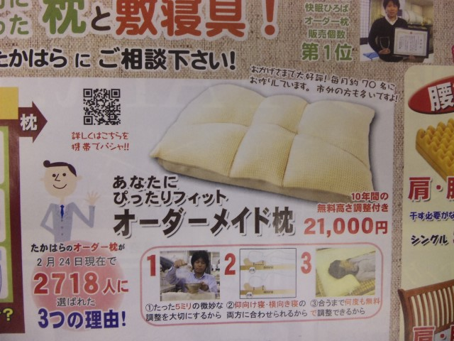 f:id:huton-takahara:20120325184041j:image