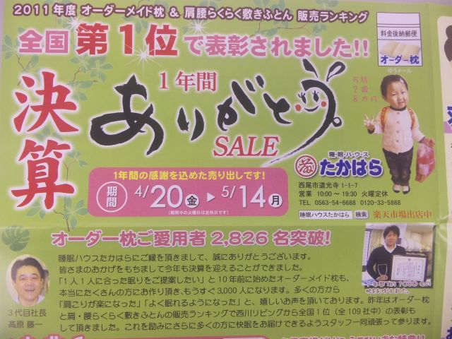 f:id:huton-takahara:20120419174641j:image