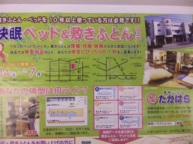 f:id:huton-takahara:20120422181838j:image