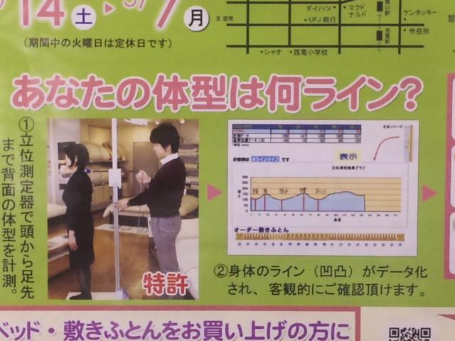 f:id:huton-takahara:20120422181913j:image