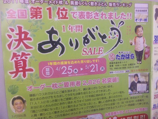 f:id:huton-takahara:20120425184847j:image